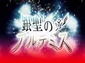 Thumbnail for version as of 18:46, November 22, 2015