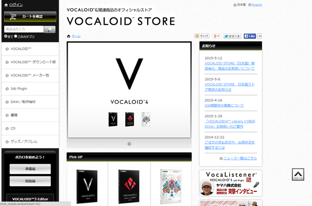 File:Vocaloid store.png