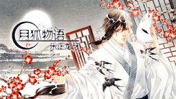 """Image of """"月狐物语 (Yuè Hú Wùyǔ)"""""""