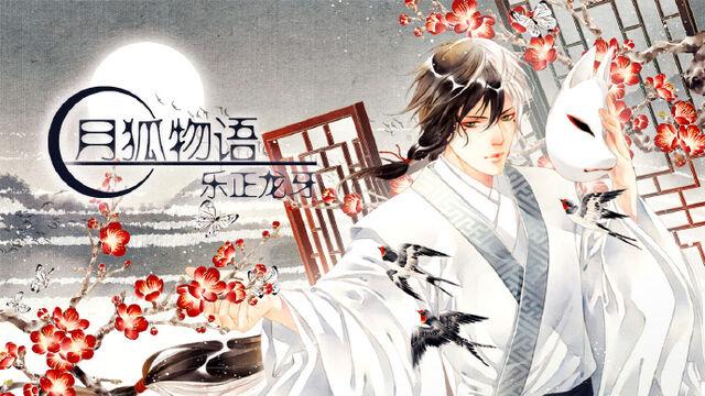 File:Yue hu wuyu.jpg