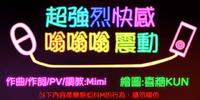 超強烈快感嗡嗡嗡震動 (Chāo Qiángliè Kuàigǎn Wēngwēngwēng Zhèndòng)