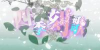 四季刻歌 (Shiki Toki Uta)