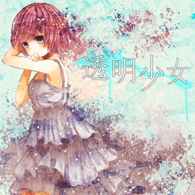 File:Toumei single.png