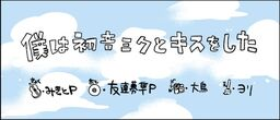 """Image of """"僕は初音ミクとキスをした (Boku wa Hatsune Miku to Kiss wo Shita)"""""""