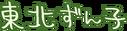 Tohoku Zunko logo