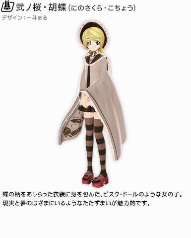 File:Hm -pd F- senbonzakura rin module.jpg