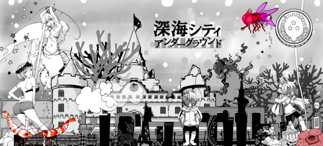 File:Shinkai City Underground TanakaB.png