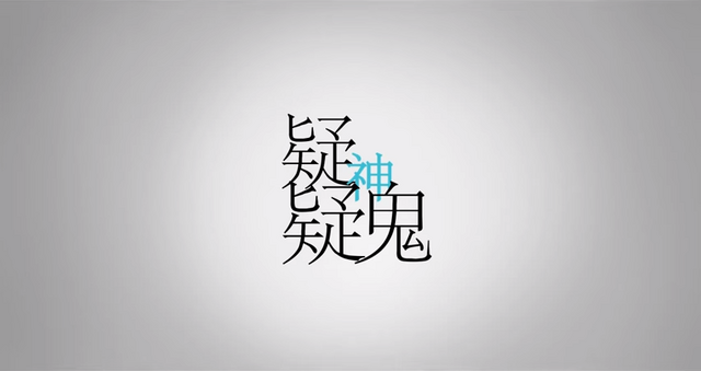 File:疑神疑鬼.png