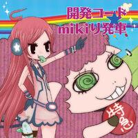 Kaihatsu Code★miki ri Hassha album illust