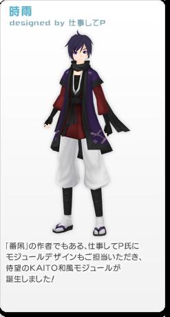 File:Module shigure.png