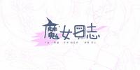 魔女日志 (Mónǚ Rìzhì)