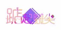 踮起腳尖 (Diǎn Qǐ Jiǎojiān)
