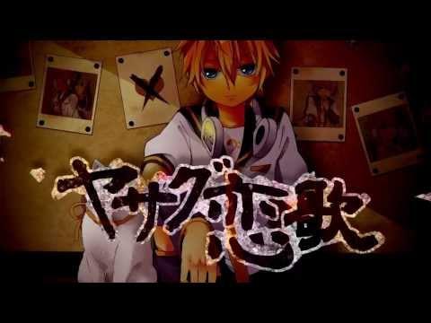 File:Yasagurenka.jpg