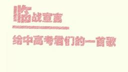 """Image of """"临战宣言 (Línzhàn Xuānyán)"""""""