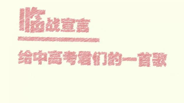File:临战宣言.png