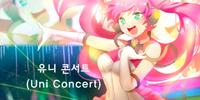 유니 콘서트 (Uni Concert)