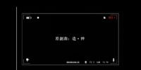 造神 (Zào Shén)