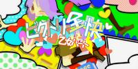ビクトリー全快☆乙女ハート (Victory Zenkai ☆ Otome Heart)