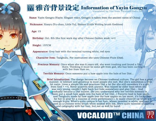 File:Yayin-Gongyu.jpg
