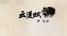 """Image of """"云溪赋 (Yún Xī Fù)"""""""