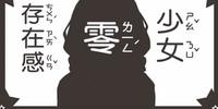 存在感零少女 (Cúnzàigǎn Líng Shàonǚ)