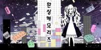환상 메모리즈 (Hwansang Memories)