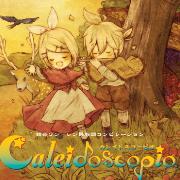 File:Caleidoscopio Album Cover.png