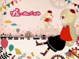 """Image of """"嘘とぬいぐるみ (Uso to Nuigurumi)"""""""