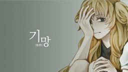 "Image of ""기망 (Gimang)"""