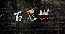 "Image of ""百鬼惜 (Bǎi Guǐ Xī)"""
