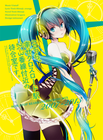File:Shiawase crossroad cover.png