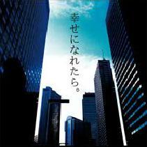 File:Shiawase ni Naretara.jpg