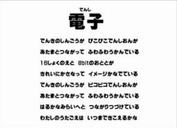 """Image of """"電子 (Denshi)"""""""