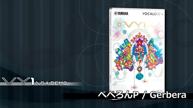 File:ぺぺろんP - Gerbera Demo.png