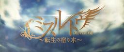 "Image of ""ミスルトウ~転生の宿り木~ (Mistletoe ~Tensei no Yadorigi~)"""