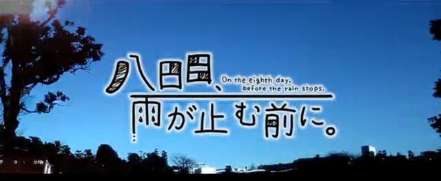 File:Youkame, Ame ga Yami Mae ni.png