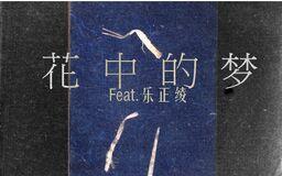 """Image of """"花中的梦 (Huā Zhōng de Mèng)"""""""