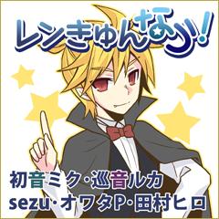 """Image of """"レンきゅんなう! (Len-kyun Nau!)"""""""