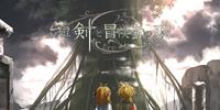 Tanken to Boukensha no Fuku (短剣と冒険者の服)