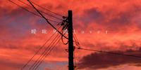 曖昧劣情Lover (Aimai Retsujou Lover)