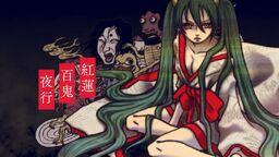 """Image of """"紅蓮百鬼夜行 (Guren Hyakkiyakou)"""""""