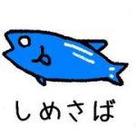 File:Shimesaba.jpg
