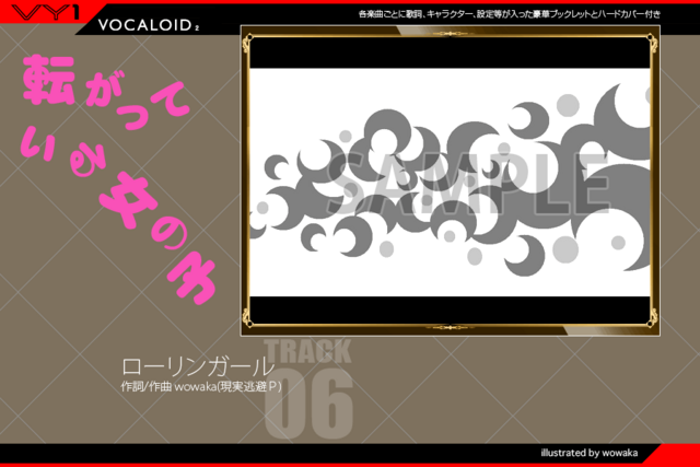File:Track06 vy1.png