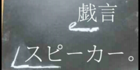 戯言スピーカー (Tawagoto Speaker)