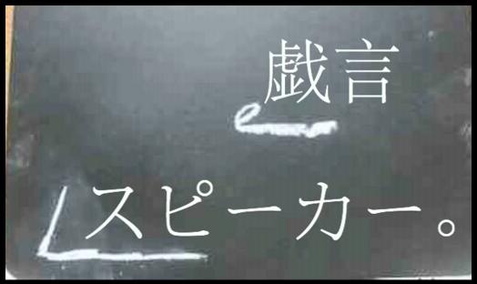 File:Tawagoto Speaker ft Miku.png