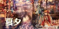 夏夕 (Xià Xī)