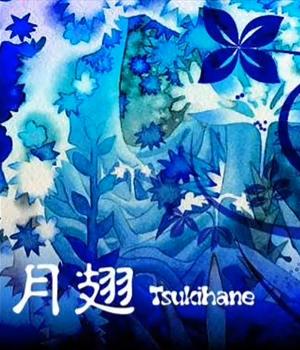 File:Tsukihane Seiko-P.png