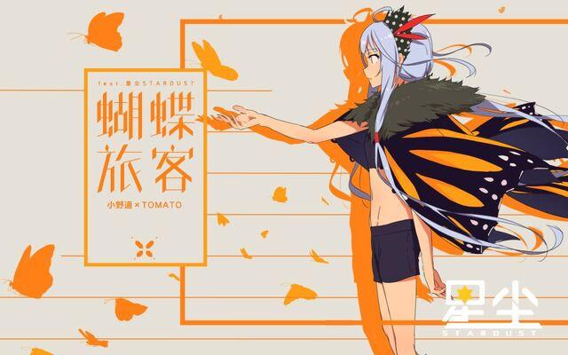 File:Butterfly travels.jpg