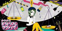 少年少女モラトリアムサヴァイヴ (Shounen Shoujo Moratorium Survive)