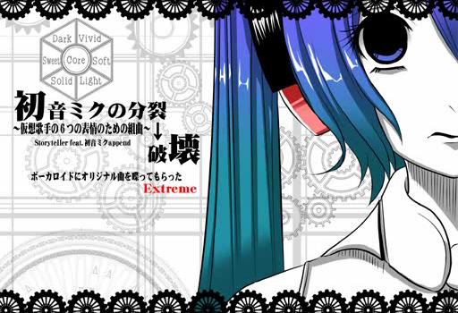 File:Hatsune Miku no Bunretsu Hakai.png